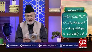 Nuskha | Fiqar o Faqa Sy Nijat | Subh E Noor | 16 August 2018 | 92NewsHD