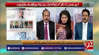 Bakhabar Subh- 25 July 2017 - 92NewsHDPlus