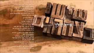 אייל גולן שישי בצהריים Eyal Golan 1