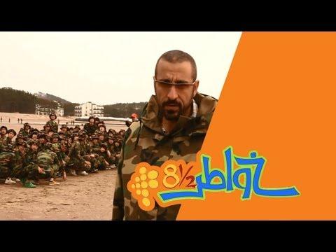 خواطر 8.5 - الحلقة 8 - مدرسة الجيش