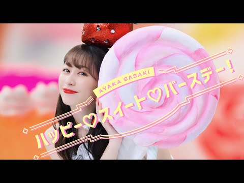 佐々木彩夏「ハッピー♡スイート♡バースデー!」MUSIC VIDEO