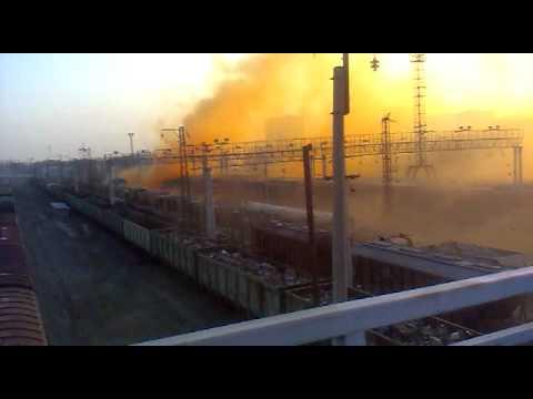 Испарение брома из цистерны , Челябинск жд вокзал