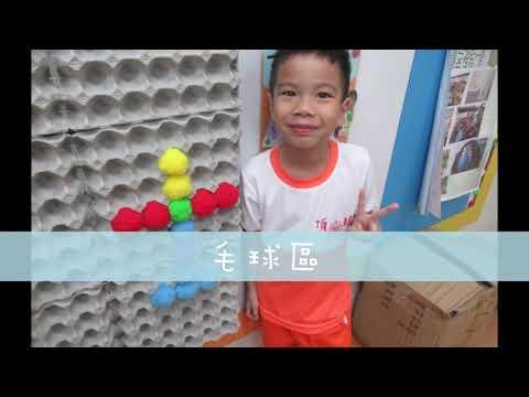 107上學期頂埔幼兒園期末影片 - YouTube