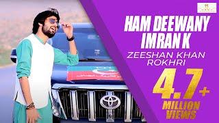 New Pti Song Zeeshan Khan Rokhri Ham Deewany Imran k Official Video width=