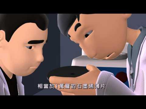 【膠帶撕出的諾貝爾獎-石墨烯】國立科學工藝博物館-奈米科技影片 - YouTube