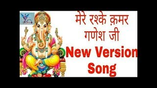 मेरे रश्के कमर गणेश जी new version पर New Song||Mere raske qamar|| New compose songs 2018||