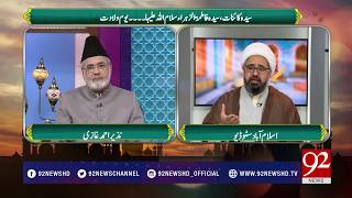 Subh E Noor | Hazrat Fatima (RA)  - 09 March 2018 - 92NewsHDPlus