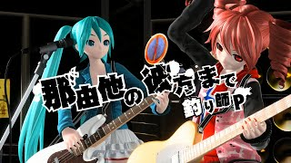 【Hatsune Miku & Kasane Teto】 To The End of Infinity 【VOCALOID x UTAU Cover】