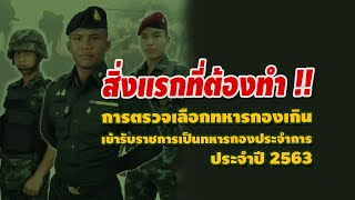 การตรวจเลือกทหารกองเกินเข้ารับราชการเป็นทหารกองประจำการ ประจำปี 2563