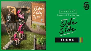 Project S The Series | Side By Side พี่น้องลูกขนไก่ Theme