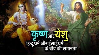 कृष्ण और येशु | हिन्दू धर्म और ईसाई धर्म के बीच की समानता | अर्था । आध्यात्मिक विचार