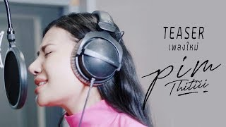 Teaser เพลงใหม่ พิม ฐิติยากร x แมว จิรศักดิ์