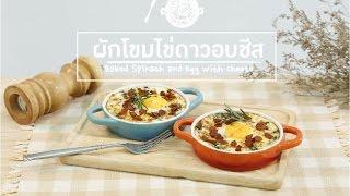 ผักโขมไข่ดาวอบชีส  สูตรอาหาร วิธีทำ แม่บ้าน