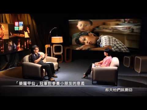 20130819《藝想世界》訪談《拔一條河》導演 楊力州(上) - YouTube
