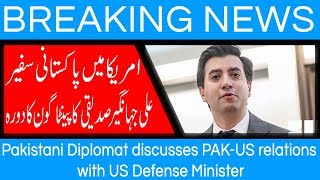 Pakistani Diplomat discusses PAK-US relations with US Defense Minister | 31 July 2018 | 92NewsHD