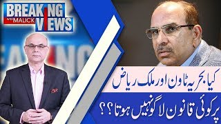 Breaking Views With Malick | Is Imran Khan's economic vision achievable? | 2 Sep 2018 | 92NewsHD