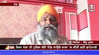 Moga district police raids In the village daule wala | Hamdard TV |