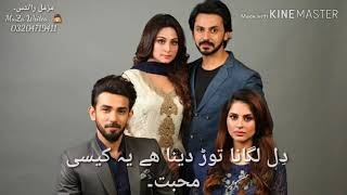 Aye dil tu bata drama OST by Sahir Ali Bagga lyrics by MuZa Writes