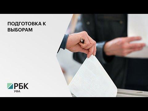 Общественный штаб РБ по наблюдению за выборами обучил более 1 тыс общественных наблюдателя