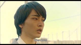 Itazurana Kiss THE MOVIE 2 Campus Chapter cut Thai sub