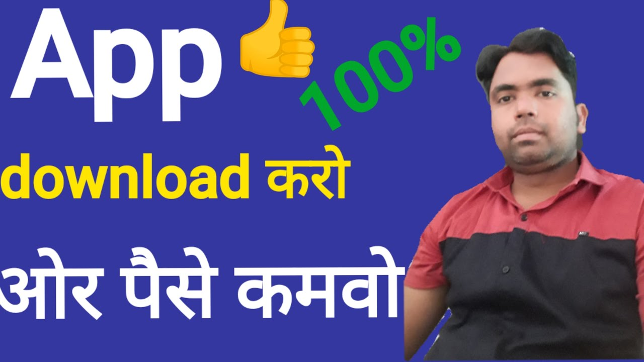 Download thumbnail for Aap download karo or 100% Pisa kamao