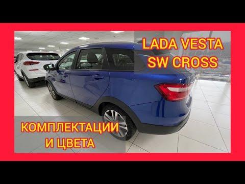Lada Vesta Luxe XK2/TX1