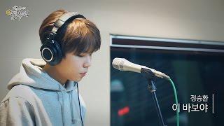 [Moonlight paradise] Jung Seung Hwan - The fool, 정승환 - 이 바보야 [박정아의 달빛낙원] 20161202