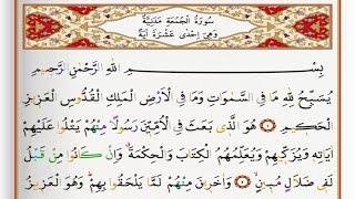 Surah Al Jumuah - Saad Al Ghamdi surah jumu'ah with Tajweed