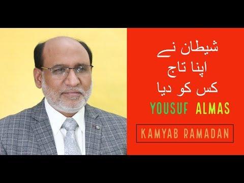 Kamyab Ramadan 6 Shaitan Ki Chalain by Yousuf Almas