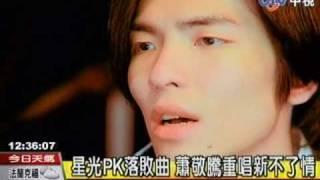 星光PK落敗曲 蕭敬騰重唱新不了情