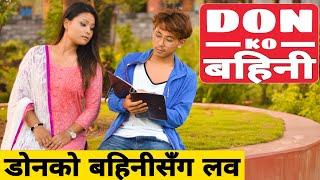 Don Ko Bahini || डोन को बहिनी सँग लव परेपछी || Nepali Comedy Video || Local Production || Sep 2019