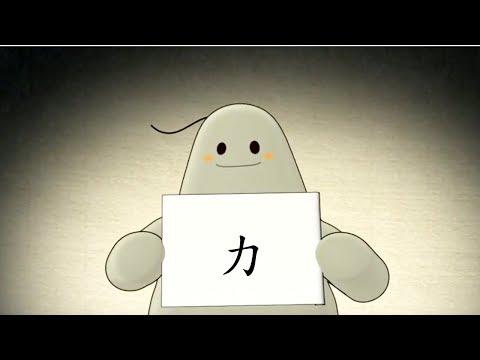 「漢字說故事」動畫 Ⅰ -03 力 - YouTube