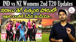 IND vs NZ Womens 2nd T20 Updates | last Ball victory for NZW | Eagle Media Works