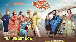 Dream Girl: Official Trailer | Ayushmann Khurrana and Nushrat Bharucha are set to entertain you