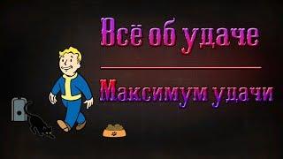 Fallout 4 - Всё об удаче   Максимум удачи