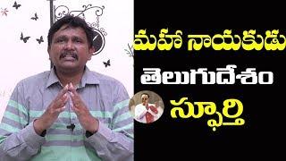 Babu Campaign For Maha Nayakudu | మహానాయకుడు తెలుగుదేశం స్పూర్తి