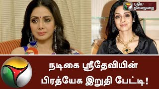 Last Exclusive Interview of Actress Sridevi to Puthiyathalaimurai about Mom Movie | #SriDevi