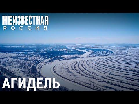 Атомная Агидель   НЕИЗВЕСТНАЯ РОССИЯ