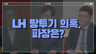 [301회]'혈전 논란' AZ 백신ㅣ과로사 대책‥ 위험의 이주화?ㅣ부동산 적폐 청산‥ 흠집내기 경쟁ㅣ성장하는 K컬쳐 다시보기