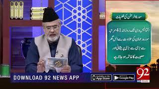 Quote | Hazrat Ali (RA) | Subh E Noor | 30 August 2018 | 92NewsHD