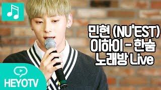 [뉴이스트 - NU'EST] 민현(MINHYUN) - 한숨(이하이 원곡)I고화질 @해요TV