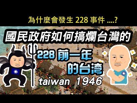 六上2-1   為什麼會發生228?國民政府如何搞爛台灣的?從228前一年的台灣說起... - YouTube