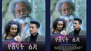 Ethiopia: Ye Enat Eda | የዕናት እዳ - New Ethiopian Movie | Coming soon