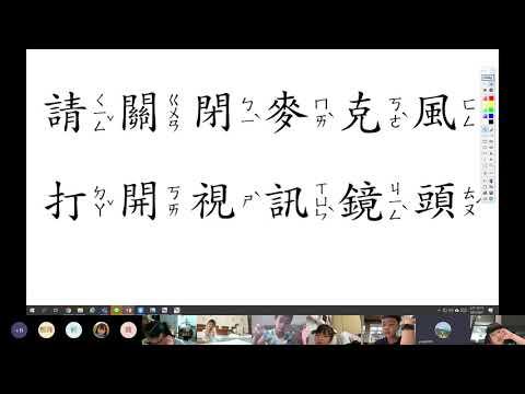 20210601 一年二班國語直播課 - YouTube