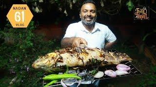 Kuttikkanam Grilled Whole Fish   Panchalimedu & Madammakkulam   Whole Fish Grill - Carp