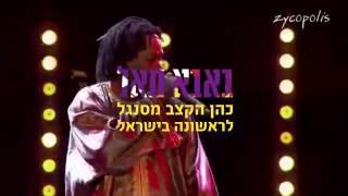 באבא מאל - לקראת המופע | מקודשת 2016