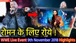 रो पड़े सब Roman Reigns के लिए - WWE Raw Live Event 9th Nov 2018 Highlights | Dean Ambrose lose again
