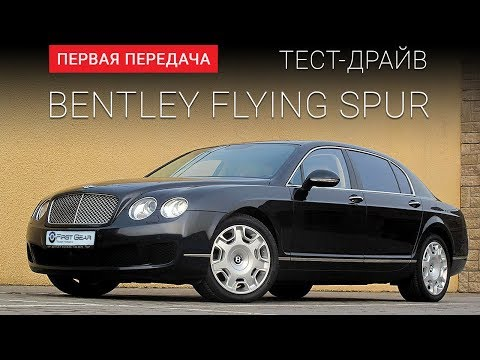 bentley flying-spur