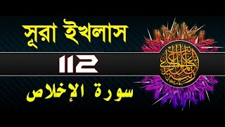Surah Al-Ikhlas with bangla translation - recited by mishari al afasy