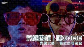 WebTVAsia - 頑GAME【究極男人趴】MV Teaser究極魯蛇:頑GAME篇